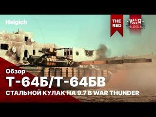 Т-64Б/Т-64БВ Стальной кулак War Thunder
