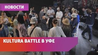 KULTURA BATTLE в Уфе. Чем живут уличные танцоры со всей России?