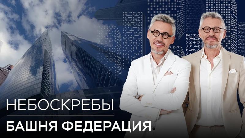 Исчезнувший шпиль и супербетон как строили самый модный небоскреб в Москве Башня Федерация RTVI