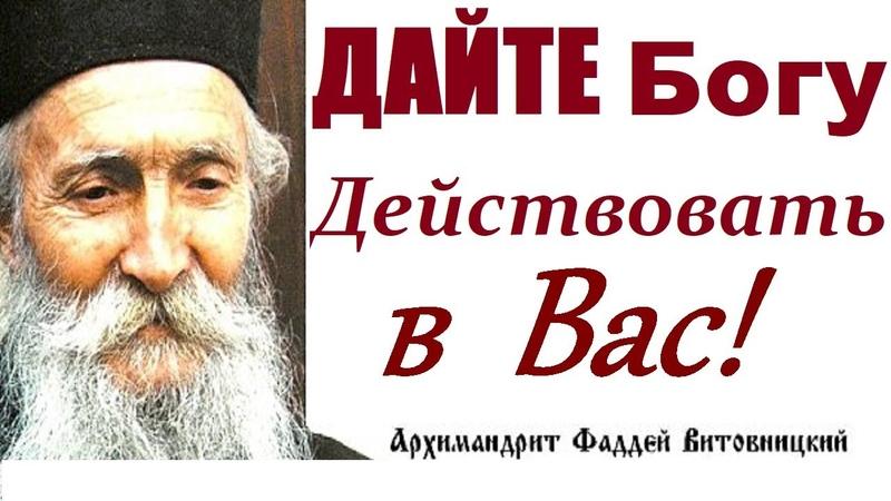 ТОЛЬКО Тогда ГОСПОДЬ Будет Управлять нашим Разумом Волей и Чувствами Старец Фадей