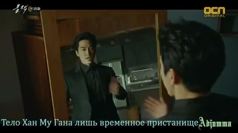 Миссия невыполнима или любовь зла когда любишь жнеца Блэк Сон Сын Хон Го А