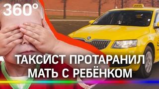Увернулся от трактора? Таксист сбил маму с ребенком на автобусной остановке в подмосковной Истре