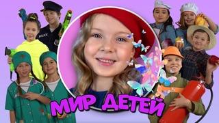 Мир Детей - Like Miss Sofia( ПРЕМЬЕРА КЛИПА 2020)