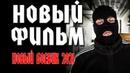 Премьера боевика про грабителей - новый русские фильмы 2021