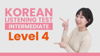 Test Your Korean Listening - TTMIK Level 4