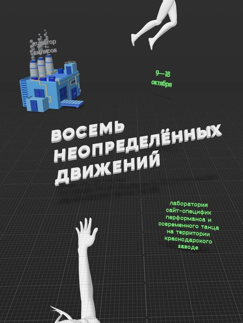 Афиша Краснодар Сайт-специфик. Вилисов. Краснодар