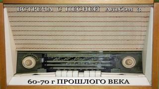 ПЕСНИ ПРОШЛЫХ ЛЕТ 60 70г  для любимых женщин  Альбом 3
