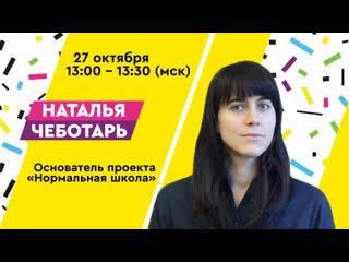 """Читай, пиши, говори: как скучные дела помогут тебе быть крутым - Наталья Чеботарь, """"Нормальная школа"""""""