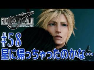 #58【FF7 リメイク】まったり初見実況♪【FINAL FANTASY VII REMAKE】