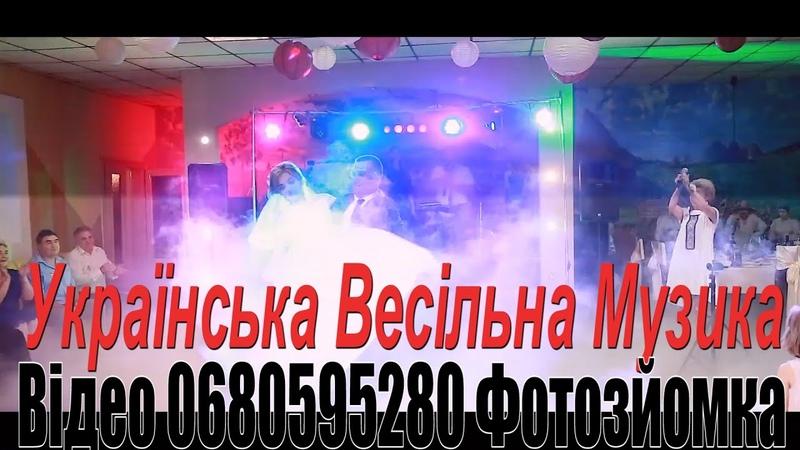 Весільний Збірник 128 Весільні Танці Українська Пісня Музика 2020 рік Музиканти Весілля в ресторані