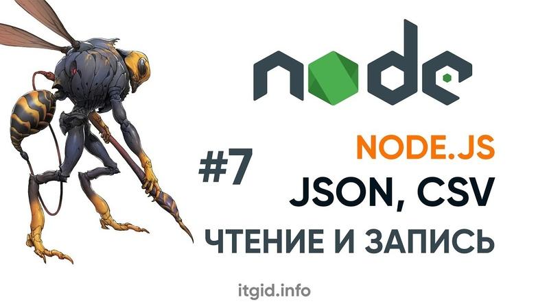 Читаем и пишем CSV и JSON файлы в Node.js