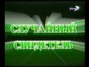 20. Случайный свидетель на РЕН ТВ (1999г.) | A random witness on REN TV (1999).