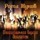 Рома Жуков - Танцующий дождь