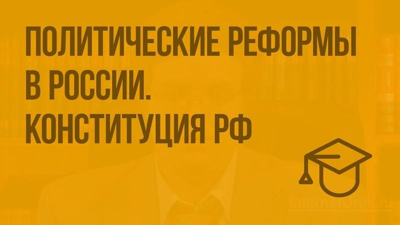 Политические реформы в России Конституция РФ Парламентская республика Смешанная республика