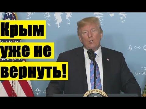 Мы хотим мира а не в игры играть Трампу НЕИНТЕРЕСНА ШЕСТЕРКА он хочет ВЕРНУТЬ Россию в G8