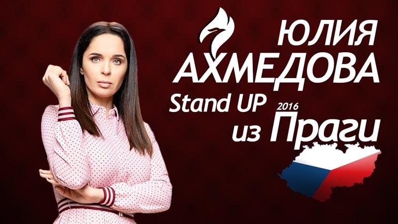 Юлия Ахмедова Stand Up про личную жизнь отношения и мужчин