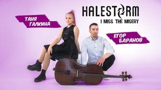 Таня и Егор - I miss the misery (Halestorm cello cover)