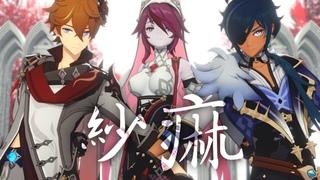 【MMD Genshin Impact】 紗痲 【Rosaria, Kaeya, Childe】