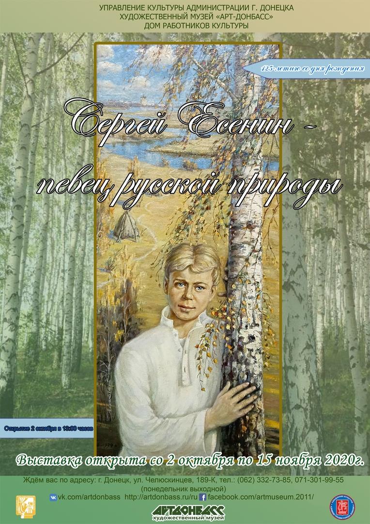 Художественный музей «Арт-Донбасс» представил выставку к юбилею Сергея Есенина