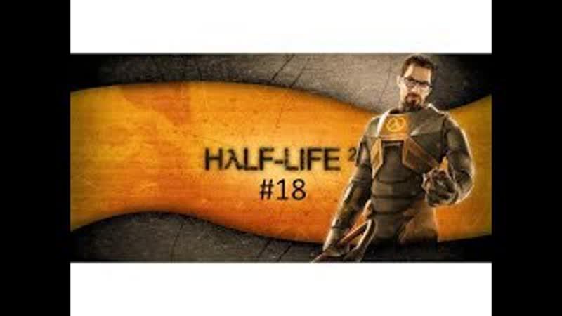 Эпизод 1 Half Life 2 Прохождение На Русском 18