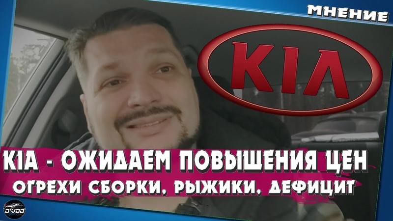 Kia Дилеры в ожидании повышения цен дефицит рыжики и качество сборки Часть 2