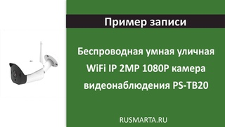 Пример записи Беспроводная умная уличная WiFi IP 2MP 1080P камера видеонаблюдения PS-TB20