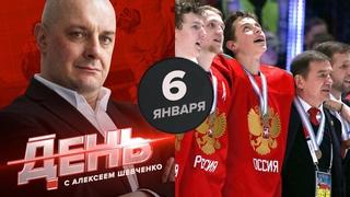 МЧМ-2019. У России - бронза. День с Алексеем Шевченко 6 января