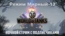 World of Tanks - Режим: Мирный-13   Ночной стрим c подписчиками