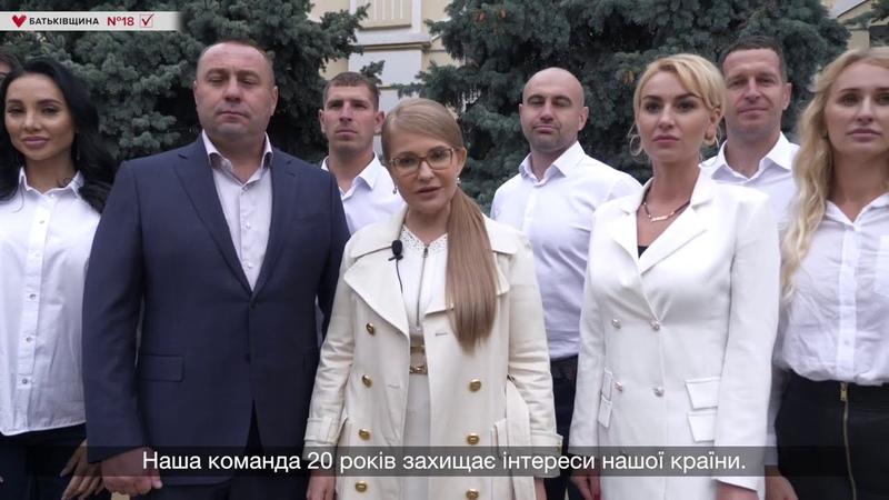 Юлія Тимошенко звернення до ірпінчан   Батьківщина Ірпінська ОТГ