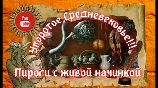 Средневековая кухня. Средневековый юмор. Пироги с живой начинкой. Упоротое Средневековье!!!