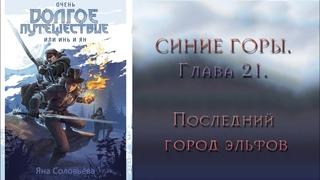 Очень долгое путешествие или Инь и Ян   Глава 21   Яна Соловьева   Аудиокнига