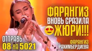 ФАРАНГИЗ ВНОВЬ СРАЗИЛА ЖЮРИ!!! Отправь 8 на 5021 за Фарангиз Рахимбердиеву из Узбекистана