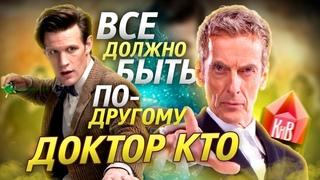 Доктор Кто - интересные факты - Все должно быть по-другому - каким должен был быть сериал Доктор Кто