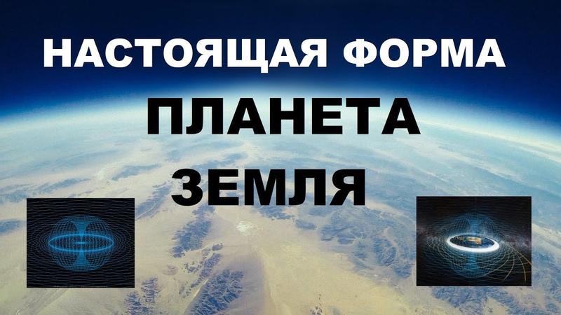 3 ПЛАНЕТА ЗЕМЛЯ НАСТОЯЩАЯ ФОРМА ПЛОСКАЯ ЗЕМЛЯ
