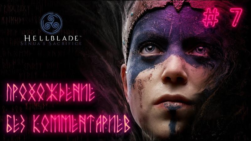 Hellblade Senua's Sacrifice Прохождение без комментариев 7