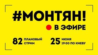 #МОНТЯН В ЭФИРЕ: Ура, пятница! 🥳
