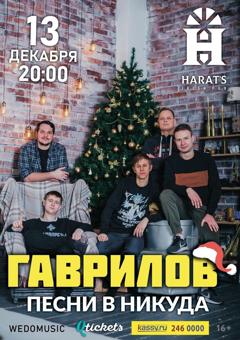 Афиша Челябинск 13.12 / ГАВРИЛОВ / Челябинск / HARAT'S PUB