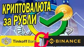 Binance p2p /Как безопасно купить КРИПТОВАЛЮТУ за рубли