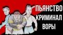 ЖИЗНЬ В СОВЕТСКОМ КАЗАХСТАНЕ Пьянство, криминал, воровская идея Как Казахстан обворовывали