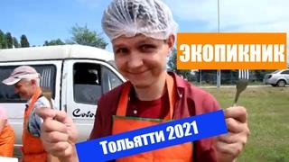 ЭКОПИКНИК 2021 / Тольятти ДЕНЬ ГОРОДА /