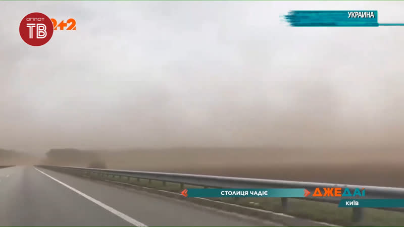 Украинцы задыхаются от смога