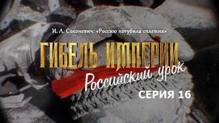 Гибель империи. Российский урок. 16-я серия