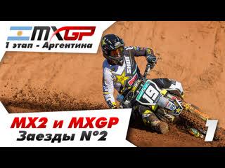 Заезды №2. Классы MX2 и MXGP. 1 Этап. (Аргентина). MXGP 2019.