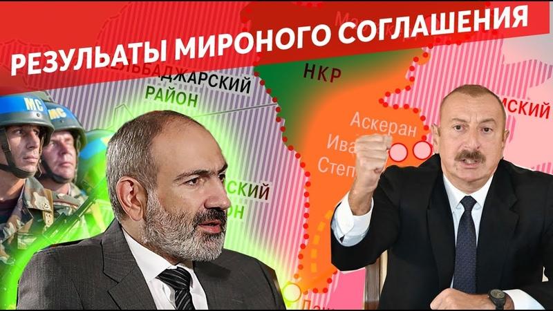 Карта Нагорного Карабаха после соглашения о мире между Арменией Азербайджаном и Россией