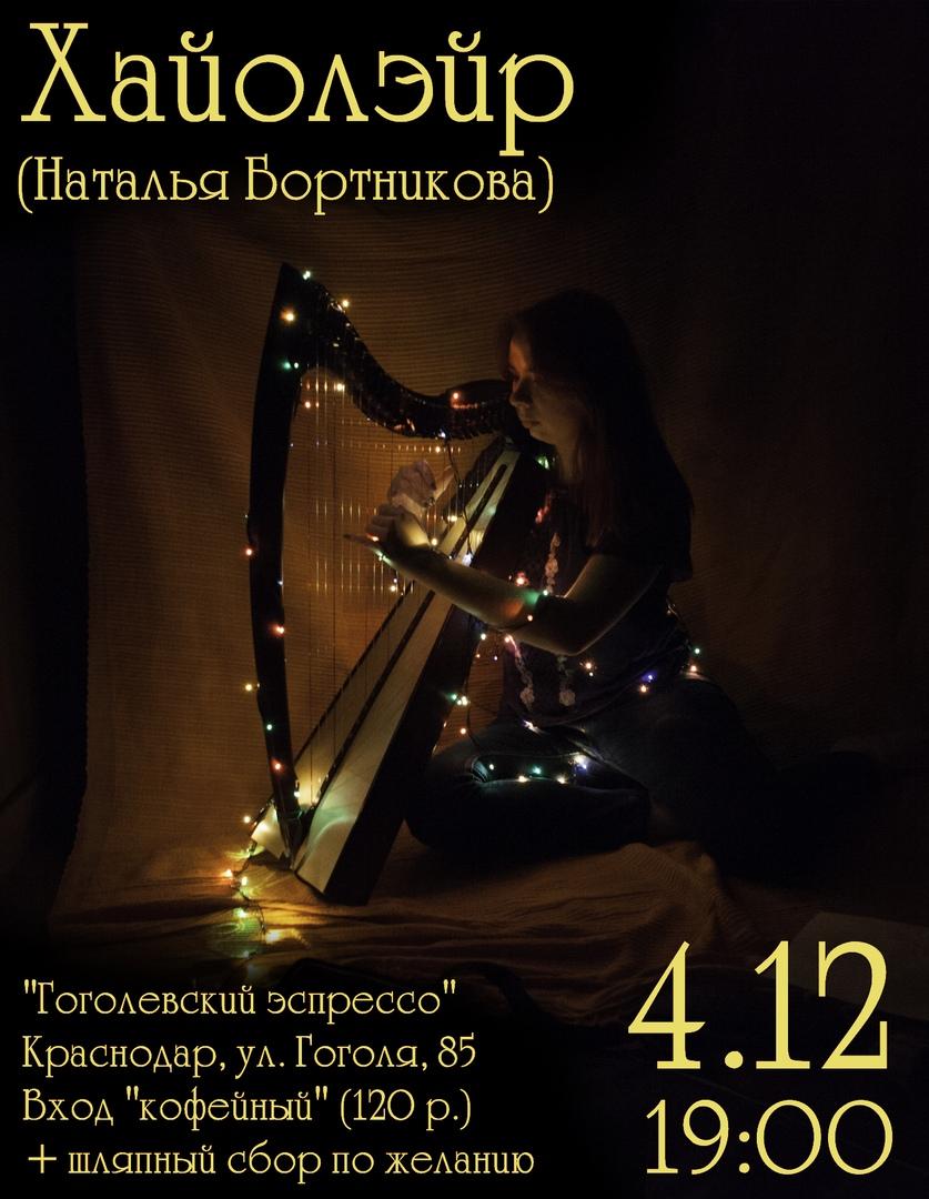 Афиша Хайолэйр - Квартирник в Краснодаре / 4.12