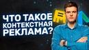 Что такое контекстная реклама Яндекс.Директ и Google Adwords