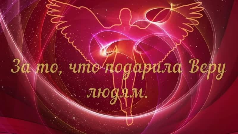 С ДНЁМ ВЕРЫ НАДЕЖДЫ ЛЮБВИ ОТКРЫТКА ВЕРА НАДЕЖДА ЛЮБОВЬ Поздравление с днем ангела