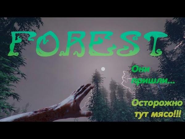 The Forest катана ночь мутанты Битва под музыку