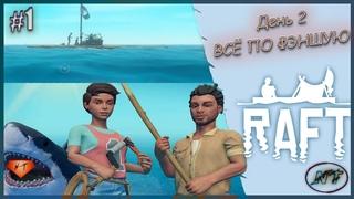 Делаем по ФЭНШУЮ! Наш плот - наш ДОМ! Raft #1