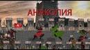 Сражение у стен Анакопии. Абазгское царство и Арабский халифат. Анакопия. Кавказские войны.